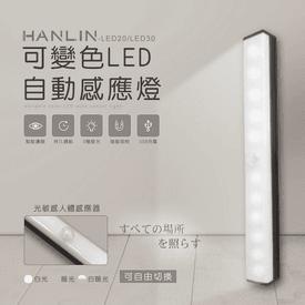 HANLIN可變色LED感應燈