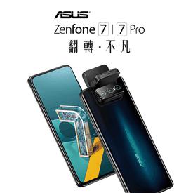 ASUS ZenFone 7 Pro手機