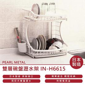 日本製造雙層碗盤瀝水架