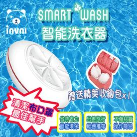 Nexis便攜式智能洗衣器