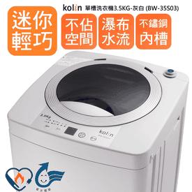 歌林3.5KG單槽洗衣機