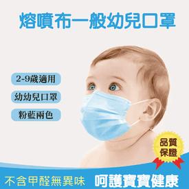 兒童款三層防護幼幼口罩