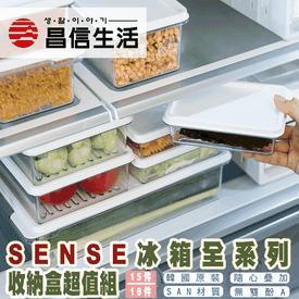 韓國昌信SENSE收納盒組