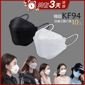 四層高防護立體口罩
