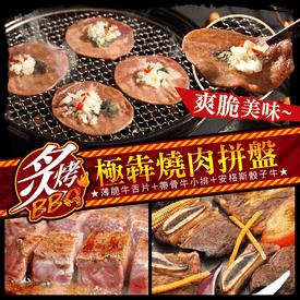 極牛燒肉烤肉拼盤3-5人