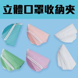 立體口罩收納夾