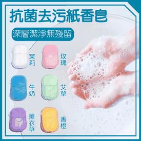 日系熱銷隨身抗菌肥皂片