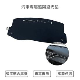 汽車專屬遮陽避光墊