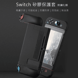 Switch保護套附鋼化膜