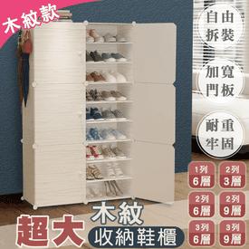 木紋多層組合收納鞋櫃