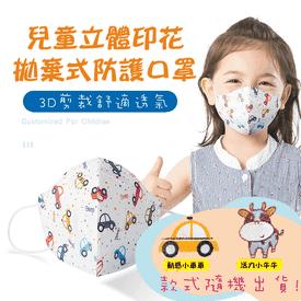 3D立體印花兒童防護口罩