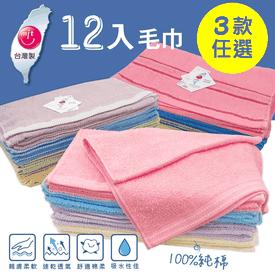 台灣製純棉速乾舒適毛巾