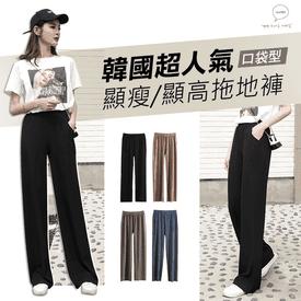 韓國熱銷顯瘦口袋拖地褲