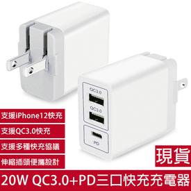 新PD+QC3.0三口充電器