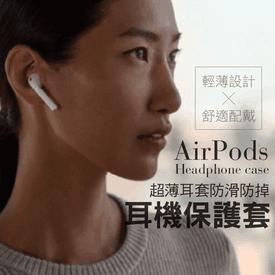 Airpods耳機防滑保護套