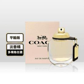 COACH時尚經典香精香水