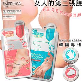 韓國水嫩角質保濕手足膜