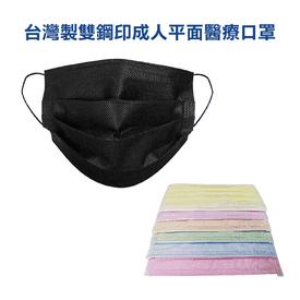 台灣雙鋼印防護醫療口罩