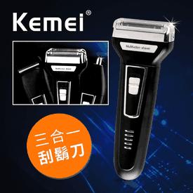 多功能三合一修容電鬍刀