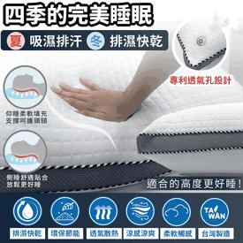 彈力支撐除濕雙面四季枕