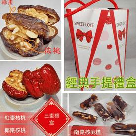 年節禮盒紅棗椰棗核桃糕