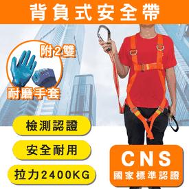 超耐重工程背負式安全帶
