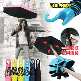 可扣式秒收防風防曬雨傘