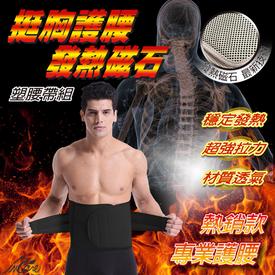 挺胸護腰發熱磁石塑腰帶