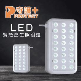 守護+LED緊急逃生照明燈