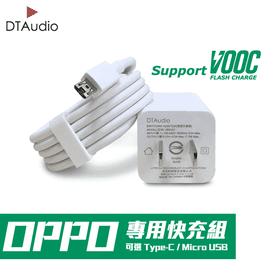 OPPO手機充電線插座頭組