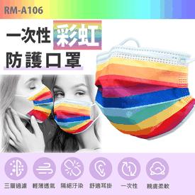 一次性防護彩色口罩