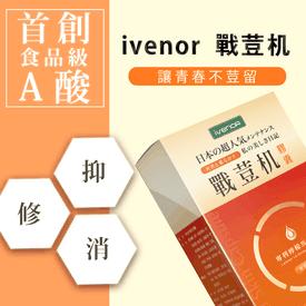 ivenor專利戰荳机膠囊