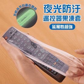 高彈性防汙遙控器果凍套