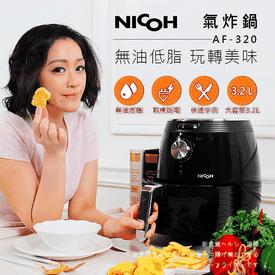 日系NICOH大容量氣炸鍋