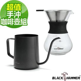BLACKHAMMER咖啡壺系列
