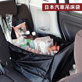 汽車吊床收納購物兩用袋