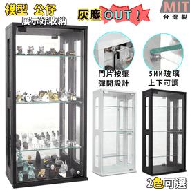 MIT強化玻璃收納展示櫃