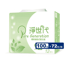 淨世代環保抽取式衛生紙