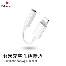 iPhone3.5mm耳機轉接頭
