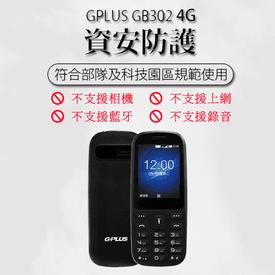 GPLUS 4G資安級手機