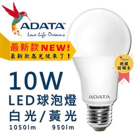 威剛10W超節能LED球燈泡