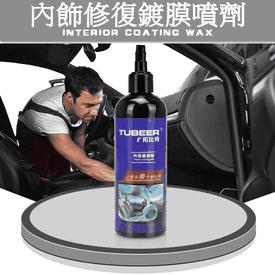 汽車內裝修復翻新噴劑