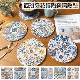 西班牙花磚陶瓷隔熱墊