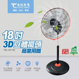 360度3D立體循環電風扇