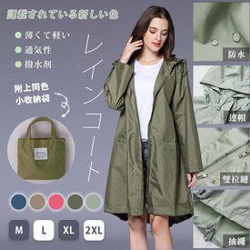 輕薄好收納防潑水風雨衣