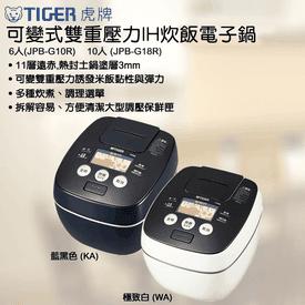 日本製虎牌IH炊飯電子鍋