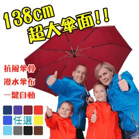 巨無霸無敵自動開收雨傘