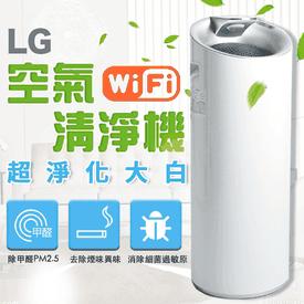 LG大白WIFI版空氣清淨機