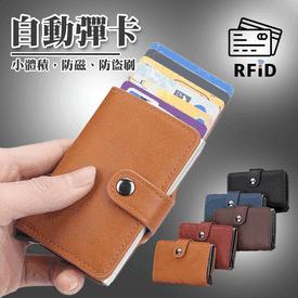 防磁自動彈卡金屬卡夾