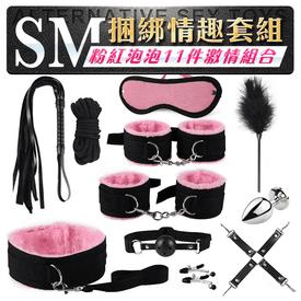 SM情趣11件激情組